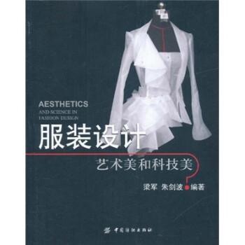 服装设计:艺术美和科技美 电子版