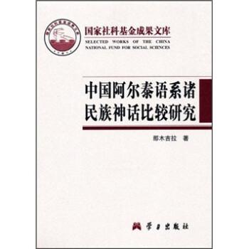 中国阿尔泰语系诸民族神话比较研究 电子版