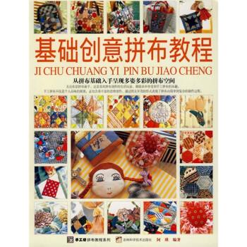 手工坊拼布教程系列:基础创意拼布教程 试读