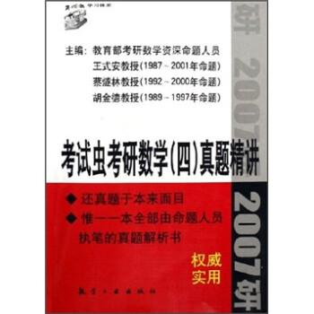 考试虫学习体系·考试虫考研数学真题精讲2007 PDF版
