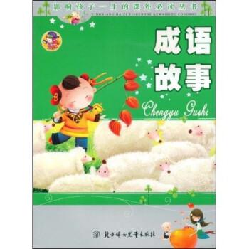 影响孩子一生的课外必读丛书:成语故事 [11-14岁] PDF电子版