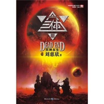 正版《三体3:死神永生》,22.4元免运费