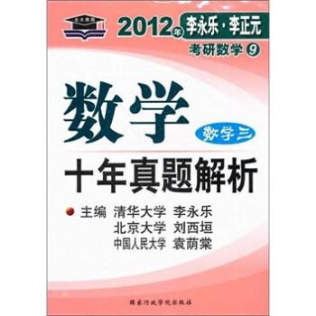 2012年李永乐·李正元考研数学9:数学十年真题解析 下载