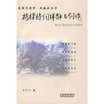 格律诗词详解与创作 电子书下载