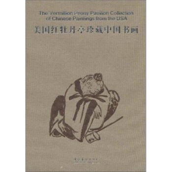 美国红牡丹亭珍藏中国书画 试读