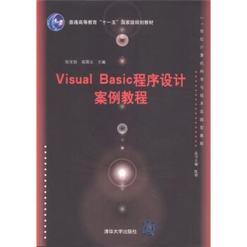"""普通高等教育""""十一五""""国家级规划教材:Visual Basic程序设计案例教程 下载"""