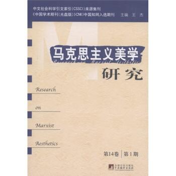 马克思主义美学研究 电子书下载