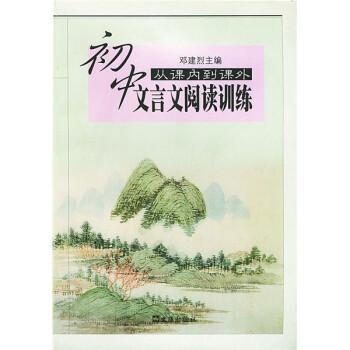 初中文言文阅读训练:从课内到课外 下载