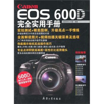Canon EOS 600D完全实用手册 电子书
