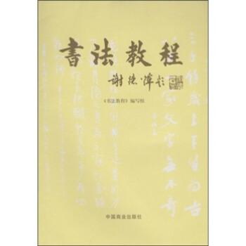 书法教程 PDF版下载