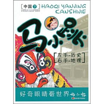 马小跳左手历史右手地理:中国 [7-10岁] 电子书