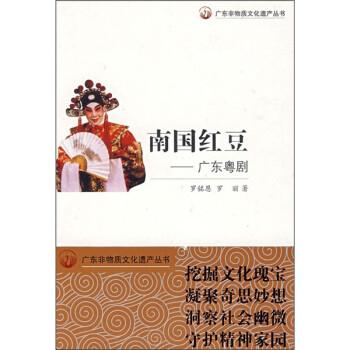 南国红豆:广东粤剧 试读
