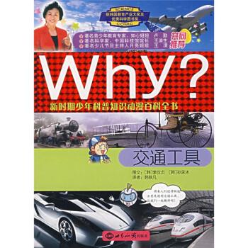 新时期少年科普知识动漫百科全书Why?:交通工具 [3-6岁] 电子书