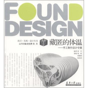找寻·发现·设计丛书·藏匿的体温:手工制作设计专辑 电子版