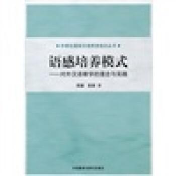 语感培养模式:对外汉语教学的理念与实践 在线下载