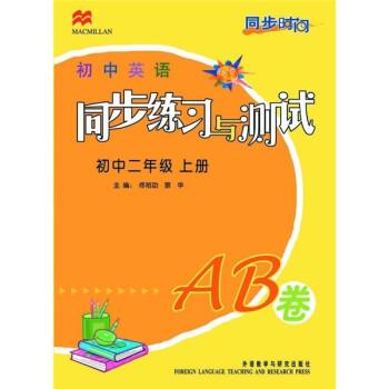 初中英语同步练习与测试AB卷 PDF版下载