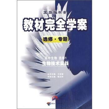 教材完全学案:高中生物选修1 PDF电子版