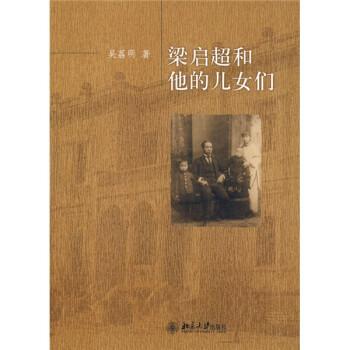 梁启超和他的儿女们 PDF版下载