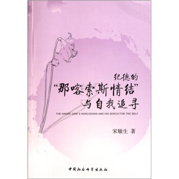 "纪德的""那喀索斯情结""与自我追寻  [The Andre Gide's Narcissism and His Serch for the Self] 试读"