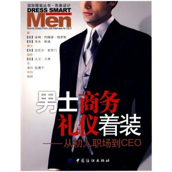 男士商务礼仪着装:从初入职场到CEO 在线下载