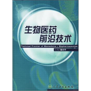 生物医药前沿技术  [Technical Frontier of Biomedicine & Biopharmaceutics] 电子版