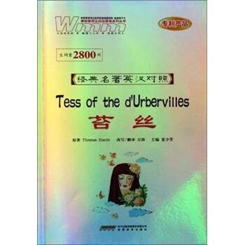 经典名著英汉对照:苔丝  [Tess of the d'Urbervilles] PDF版下载
