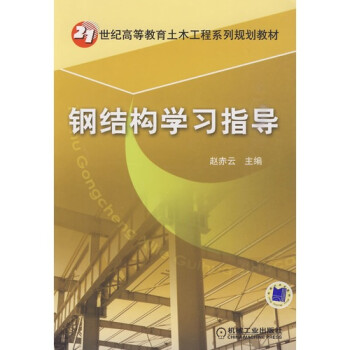 钢结构学习指导 PDF版下载