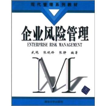 现代管理系列教材:企业风险管理  [Enterprise Risk Management] 电子版下载