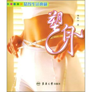 精致生活典藏:塑身 PDF版下载