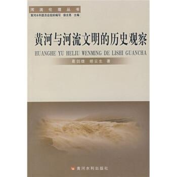 黄河与河流文明的历史观察 PDF版