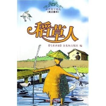 世界寓言精选:稻草人 [11-14岁] 下载