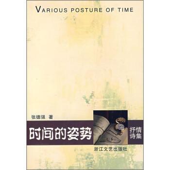 时间的姿势:抒情诗集 在线阅读