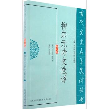 古代文史名著选译丛书:柳宗元诗文选译 在线下载