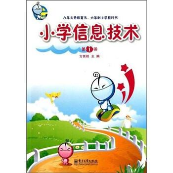 小学信息技术 PDF版