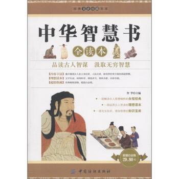 中华智慧书全读本 下载