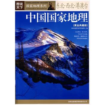 图说天下中国国家地理:东北·西北·港澳台 在线下载