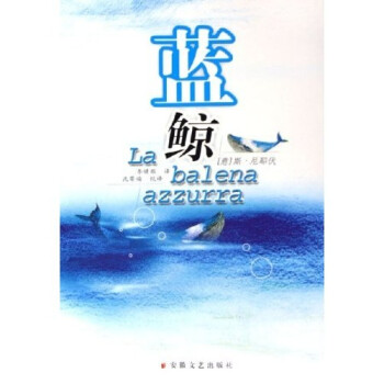 蓝鲸 PDF版