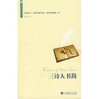 三诗人书简 电子版下载
