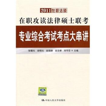2011在职攻读法律硕士联考专业综合考试考点大串讲 版