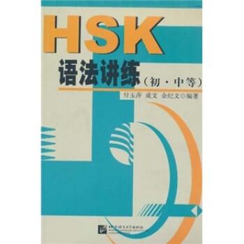 HSK语法讲练 PDF版下载