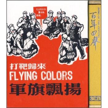 军旗飘扬 打靶归来 3CD Flying Colors怎么样,好不好
