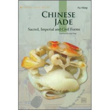 中国玉器  [Chinese Jade] 电子版