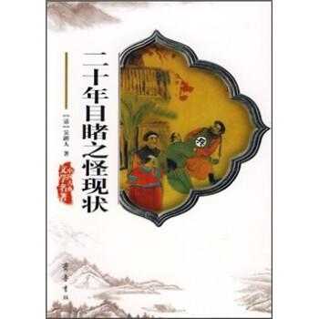 中国古典文学名著:二十年目睹之怪现状 电子书