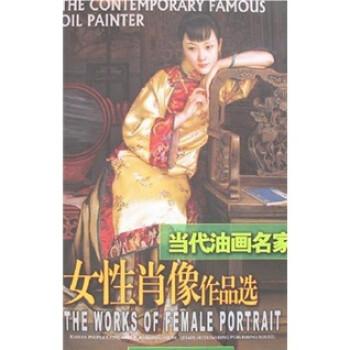 当代油画名家女性肖像作品选 在线下载