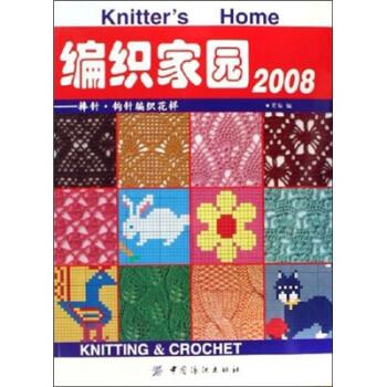 编织家园2008:棒针钩针编织花样 在线下载