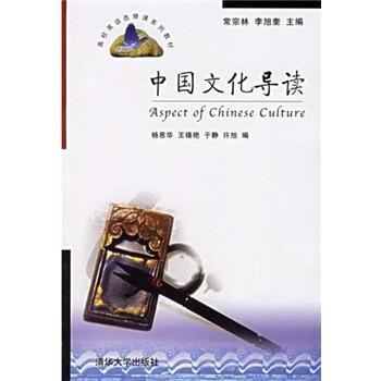 中国文化导读 PDF版