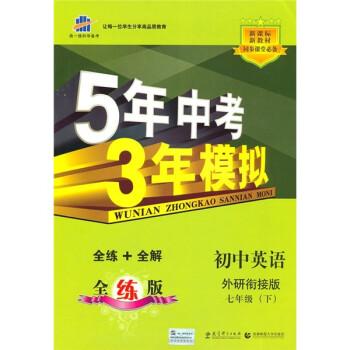5年中考3年模拟:初中英语 PDF版下载