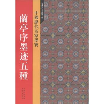 中国历代名家墨宝:兰亭序墨迹五种 电子版