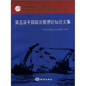 第五届中国国际救捞论坛论文集 电子书