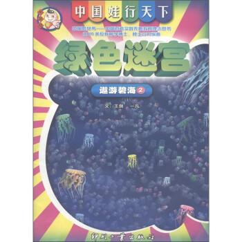 中国娃行天下·绿色迷宫:遨游碧海2 [7-10岁] 电子书